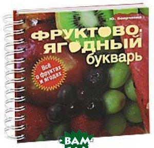 Купить Фруктово-ягодный букварь, ОЛМА-ПРЕСС, Боярченко Ю.В., 978-5-373-03510-1