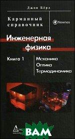 Инженерная физика. В 2 книгах. Книга 1. Механика, оптика, термодинамика. Карманный справочник