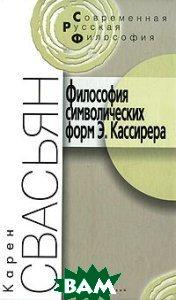 Купить Философия символических форм Э. Кассирера. критический анализ, АКАДЕМИЧЕСКИЙ ПРОЕКТ, Карен Свасьян, 978-5-902766-95-7