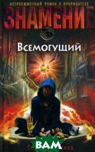 Купить Всемогущий, ЭКСМО, Сергей Кулаков, 978-5-699-45907-0
