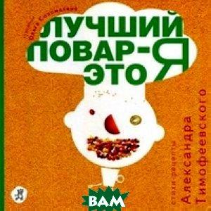 Купить Лучший повар-это Я!, Самокат, Тимофеевский А., 978-5-91759-077-6