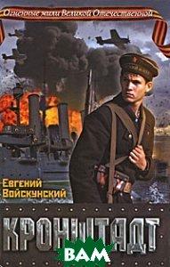 Купить Кронштадт, РИПОЛ КЛАССИК, Войскунский Е.Л., 978-5-386-02764-3