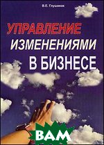 Купить Управление изменениями в бизнесе, Дикта, Глушаков В.Е., 978-985-494-557-6