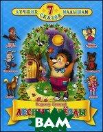 Купить Лесные звезды. Лучших 7 сказок малышам, Проф-Пресс, Степанов В.А, 978-5-378-03216-7