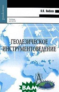 Купить Геодезическое инструментоведение, Академический Проект, Гаудеамус, Ямбаев Х.К., 978-5-98426-095-4