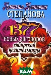 Купить 1377 новых заговоров сибирской целительницы, РИПОЛ КЛАССИК, Степанова Н.И, 978-5-386-02059-0