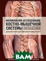 Купить Физикальное исследование костно-мышечной системы. Иллюстрированное руководство. <br><small>Musculoskeletal Examination.</small>, Издательство Панфилова, Джеффри Гросс, Джозеф Фетто, Элейн Роузен.<br><small>Jeffrey M. Gross, Joseph Fetto, Elaine Rosen.</small>, 978-5-91839-006-1