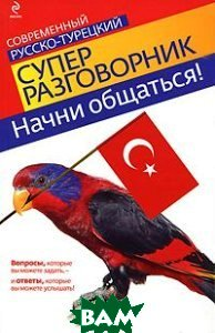 Начни общаться! Современный русско-турецкий суперразговорник