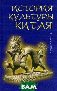 История культуры Китая - 4 изд.