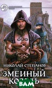 Купить Змеиный король, АЛЬФА, Степанов Н. В., 978-5-9922-0791-0