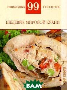 Шедевры мировой кухни