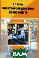 Купить Электрооборудование производств, ВЫСШАЯ ШКОЛА, Рекус Г.Г., 978-5-06-004414-0