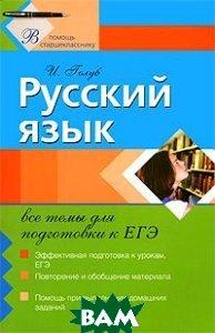Купить Русский язык. все темы для подготовки к ЕГЭ, ЭКСМО, Голуб И. Б., 978-5-699-47682-4
