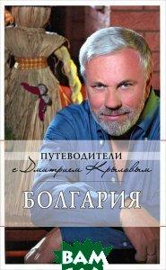 Болгария - 2 изд.