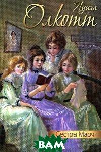 Купить Сестры Марч, Энас-книга, Луиза Алькотт, 978-5-91921-005-4