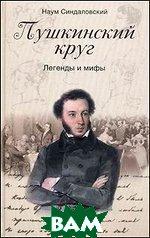 Пушкинский круг. Легенды и мифы - 2 изд.
