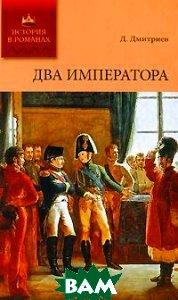 Купить Два императора, Мир книги, Дмитриев Д. С., 978-5-486-03896-9