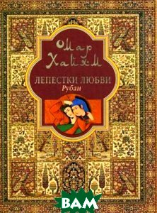 Купить Лепестки любви, ЦЕНТРПОЛИГРАФ, Омар Хайям, 978-5-227-02788-7