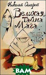 Купить Великая тайна мага (Табба Нада), Амрита-Русь, Николай Солярий, 978-5-413-00391-6