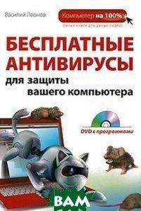 Купить Бесплатные антивирусы для защиты вашего компьютера, ЭКСМО, Леонов В., 978-5-699-48229-0