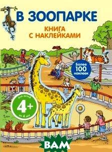Купить В зоопарке. Книга с наклейками. Более 100 наклеек. Для детей от 4 лет, ЭКСМО, 978-5-699-50221-9