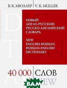 Купить Новый англо-русский, русско-английский словарь. 40 000 слов и выражений, ЭКСМО, Мюллер В. К., 978-5-699-50412-1