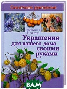 Купить Украшения для вашего дома своими руками, АСТ, Иванова Л. В., 978-5-7797-1632-1
