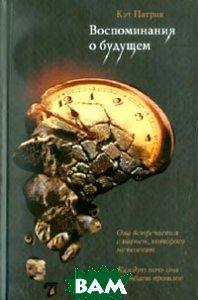 Купить Воспоминания о будущем, АСТРЕЛЬ, Кэт Патрик, 978-5-271-32341-6