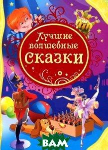 Купить Лучшие волшебные сказки, РОСМЭН-Пресс, 978-5-353-05529-7