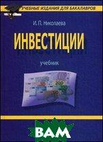 Купить Инвестиции. Учебник, ДАШКОВ И К, Николаева И.П., 978-5-394-01410-9