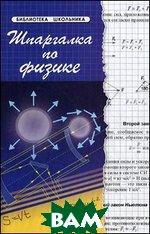 Купить Шпаргалка по физике - 9 изд., ФЕНИКС, Хорошавина С.Г., 978-5-222-18730-2