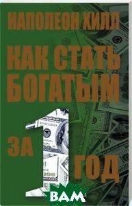 Купить Как стать богатым за 1 год, ПОПУРРИ, Наполеон Хилл, 978-985-15-1404-1