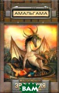 Купить Эромахия. Демоны Игмора, АСТ, Ночкин В., 978-5-17-071992-1