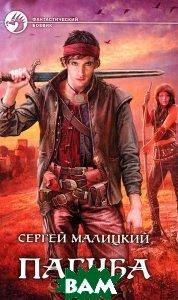 Купить Пагуба (изд. 2011 г. ), Альфа-книга, Малицкий С.В., 978-5-9922-0960-0
