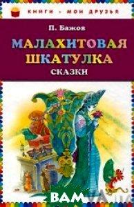 Купить Малахитовая шкатулка. Сказки, ЭКСМО, Бажов П. П., 978-5-699-49312-8