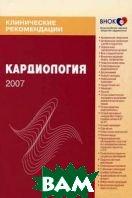 Клинические рекомендации. Кардиология.. 2-е изд. испр. и доп.