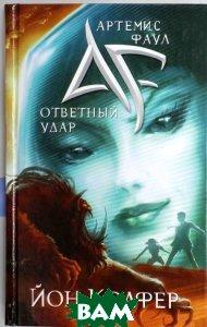 Купить Артемис Фаул. Ответный удар / Artemis Fowl: The Opal Deception, ЭКСМО, Йон Колфер / Eoin Colfer, 978-5-699-56506-1