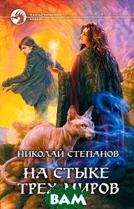 Купить На стыке трех миров, Альфа-книга, Степанов Николай Викторович, 978-5-9922-0975-4