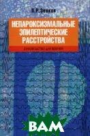 Купить Непароксизмальные эпилептические расстройства, МЕДпресс, Зенков Л. Р., 5-98322-259-7