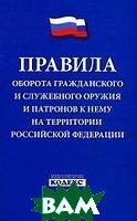 Правила оборота гражданского и служебного оружия и патронов к нему на территории РФ., Проспект, 978-5-392-02386-8  - купить со скидкой