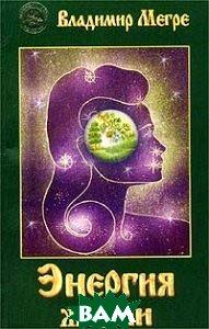 Купить Энергия жизни, Диля, Мегре В., 978-5-88503-116-5