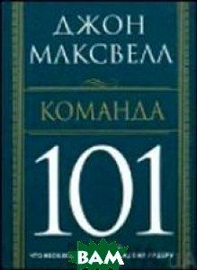 Купить Команда 101, ПОПУРРИ, Максвелл Дж., 978-985-15-0092-1