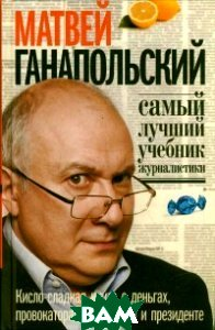 Купить Самый лучший учебник журналистики, АСТРЕЛЬ, Ганапольский М.Ю., 978-5-271-36630-7