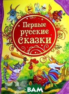 Купить Первые русские сказки, Омега - Л, 978-5-353-05659-1
