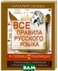 Купить Все правила русского языка в схемах и таблицах. 5-9 классы, АСТРЕЛЬ, Сычева Н., 978-5-271-39778-3