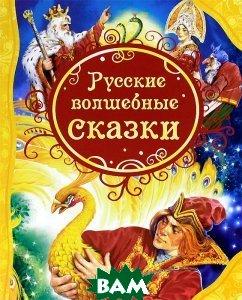 Русские волшебные сказки, Омега - Л, 978-5-353-05699-7  - купить со скидкой