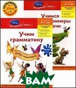 Купить Учим грамматику. Учимся решать примеры и задачи. Комплект из 2 книг Феи. Волшебное Спасение, ЭКСМО, 978-5-699-54936-8