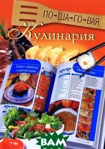 Купить Пошаговая кулинария, АСТРЕЛЬ, Нестерова Д.В., 978-5-271-37088-5