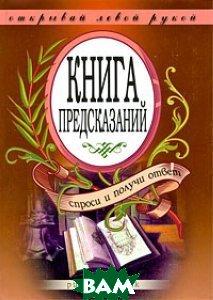 Купить Книга предсказаний. Спроси и получи ответ. Открывай левой рукой, РИПОЛ КЛАССИК, Чагулова Э., 978-5-386-01191-8