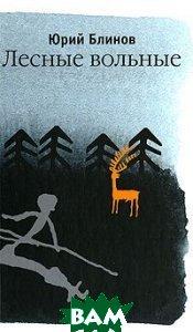 Лесные вольные